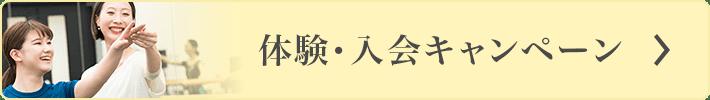 体験・入会キャンペーン