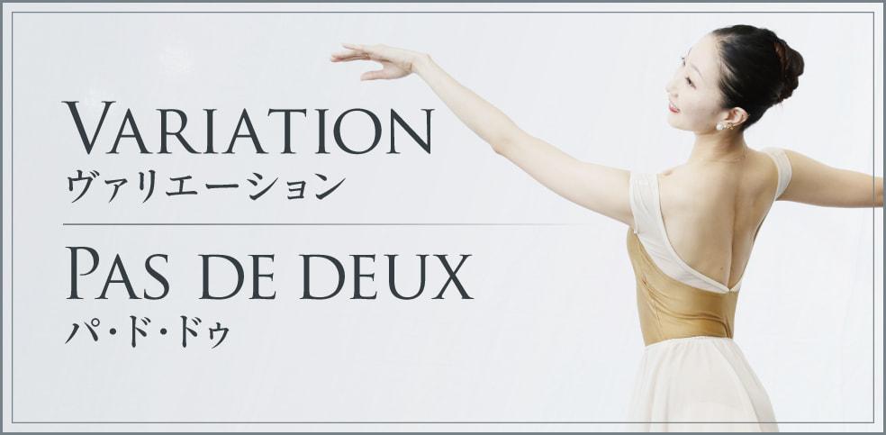 ヴァリエーション パ・ド・ドゥ