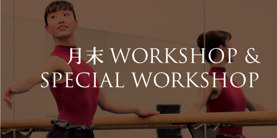 月末 WORKSHOP & SPECIAL WORKSHOP