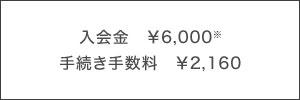 入会金¥6000 手続き手数料¥2160