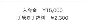 入会金¥15000 手続き手数料¥2300