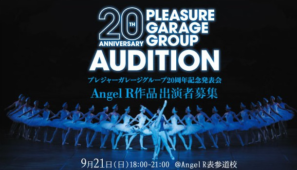 AUDITION_TOP_ol