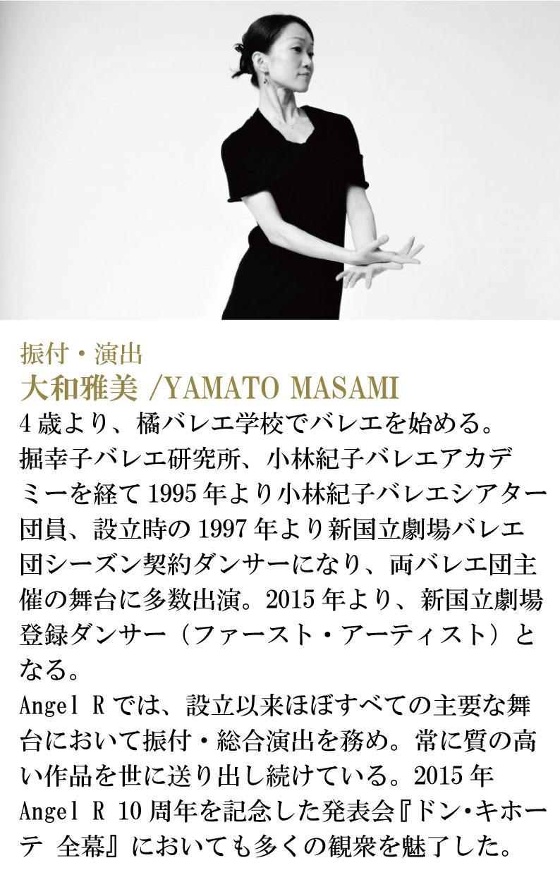 yamatosan_profile