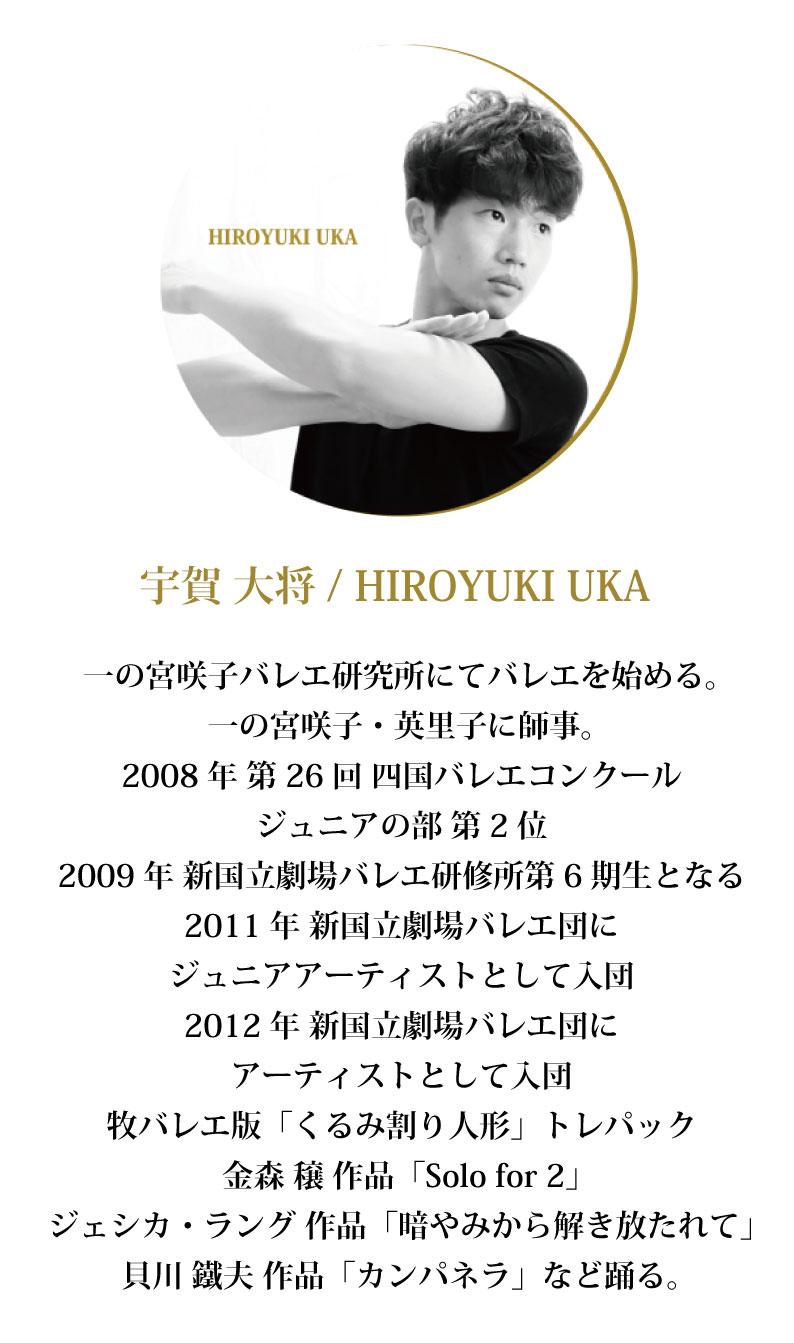 Ukasan_profile - コピー