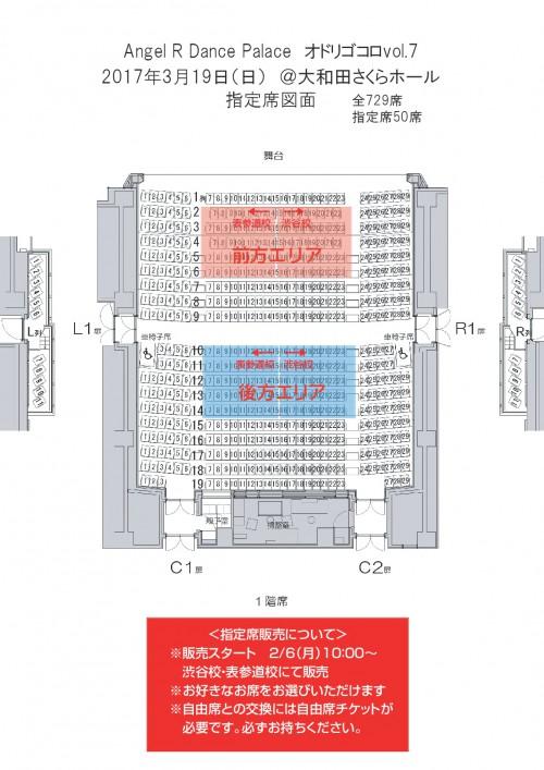 さくら座席図 [更新済み]-001