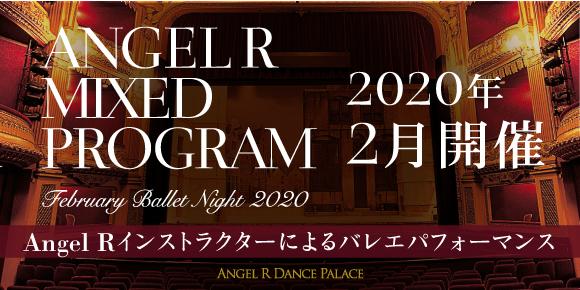 Angel Rインストラクターによる舞台開催!