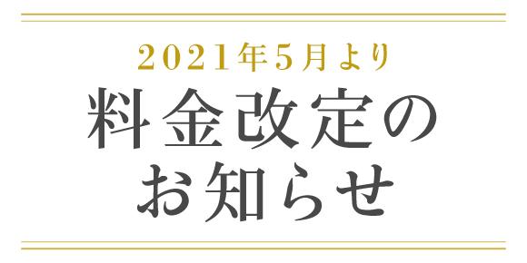 2021年5月より[料金改定のお知らせ]