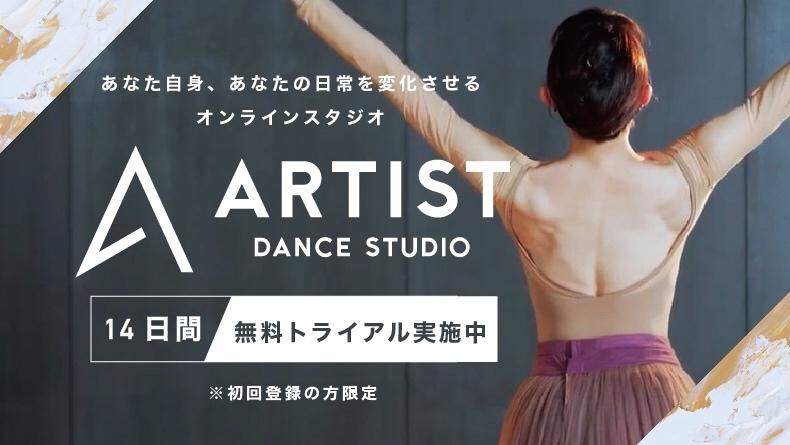 オンラインサイト【ARTIST】オープン!!