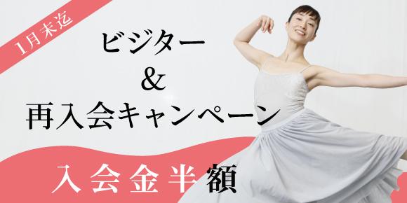 ビジター・姉妹校の方向け入会キャンペーン実施中!