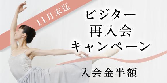 入会キャンペーン!