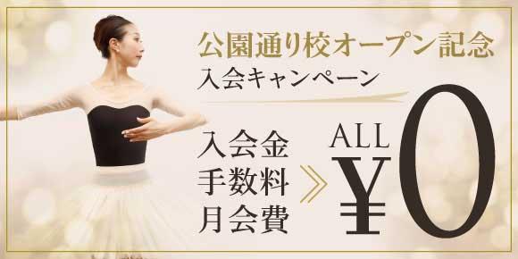 体験・入会キャンペーン実施中!