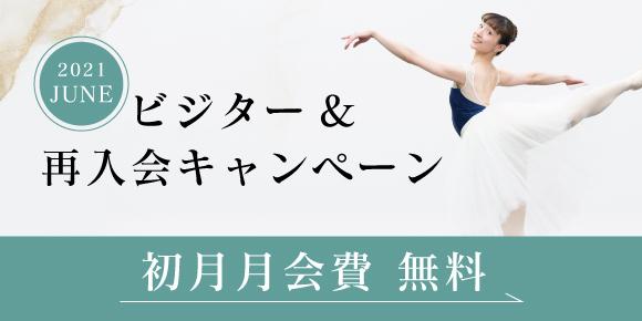 ビジター&再入会キャンペーン