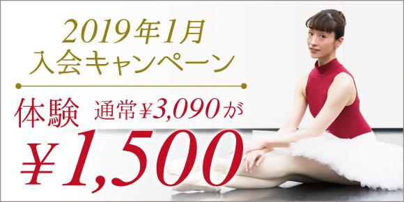 新年入会キャンペーン!