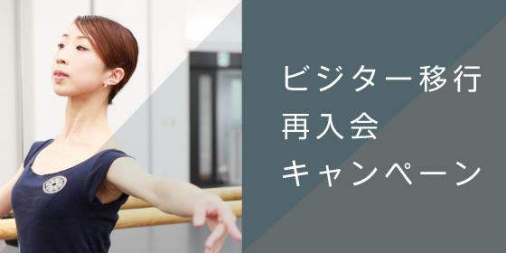 ビジター移行・再入会キャンペーン