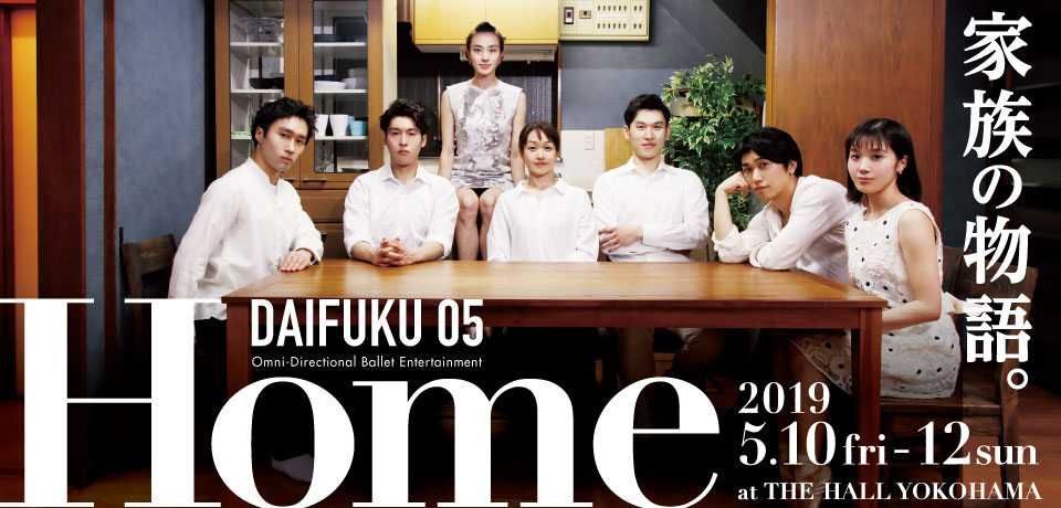 DAIFUKU VOL.5 『HOME』