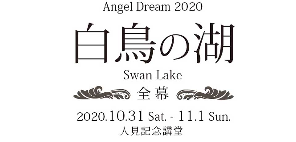 Angel Dream 2020「白鳥の湖」全幕