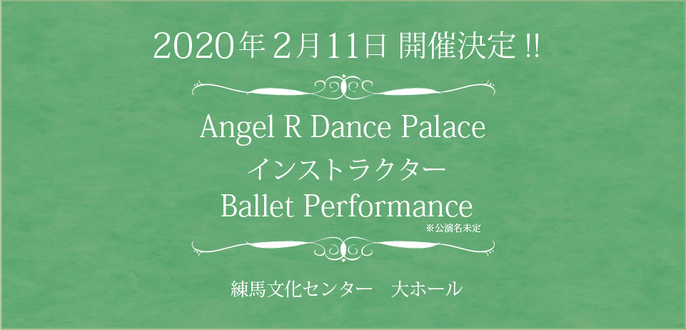 Angel R Dance Palace インストラクター Ballet Performance